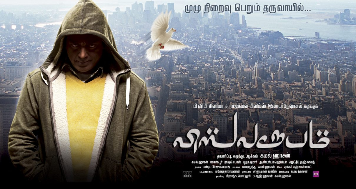 Vishwaroopam Tamil Movie